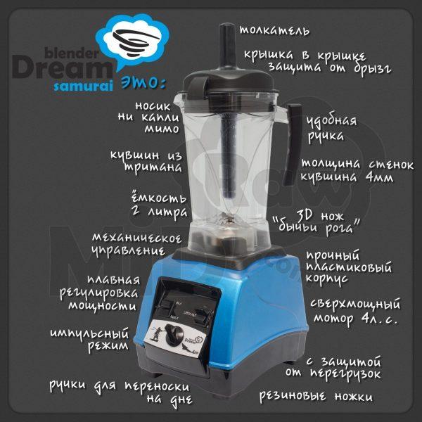 pro-blender-Dream-Samurai-4HP-high-capacity
